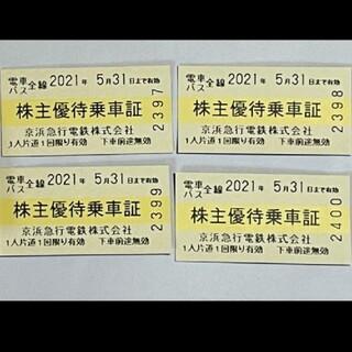 京急株主優待乗車券4枚(鉄道乗車券)