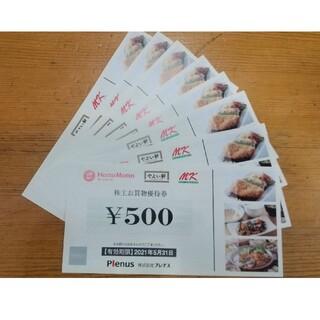 プレナス株主優待券 4000円分(レストラン/食事券)
