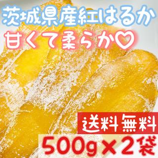 Sale!!20名限定【500g】A品 破格!!茨城 紅はるか 干し芋 国産