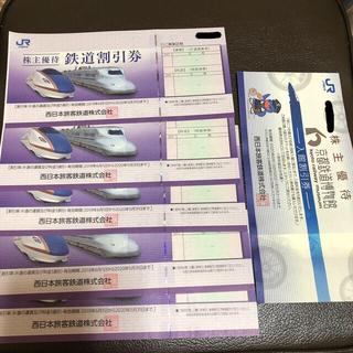 ジェイアール(JR)の株主優待 鉄道割引券 西日本JR券5枚(鉄道乗車券)