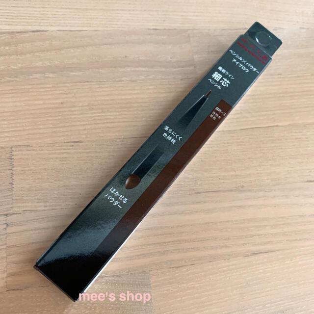 KATE(ケイト)のケイト ラスティングデザインアイブロウW スリム BR-3 アイブロウ 眉毛 コスメ/美容のベースメイク/化粧品(アイブロウペンシル)の商品写真