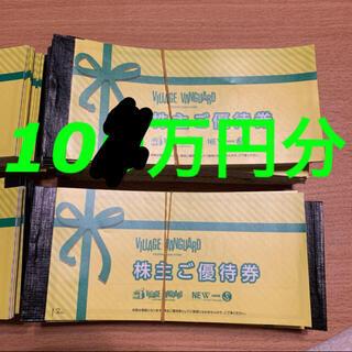 R041305ヴィレッジヴァンガード株主優待券10万円分(ショッピング)