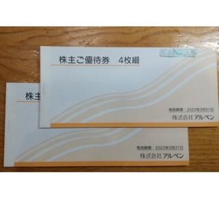 最新 アルペン 株主優待券 4000円分(ショッピング)