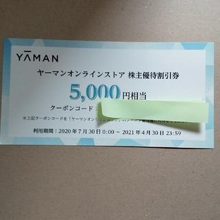 ヤーマン(YA-MAN)のヤーマン株主優待券5000円分(ショッピング)