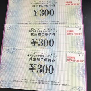 吉野家 株主優待券 300円×3枚 期限11月30日(レストラン/食事券)