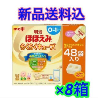 明治 - 明治ほほえみらくらくキューブ 48個入り ×8箱