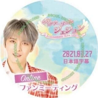JYJ - ジェジュン DVD☆ハニホリオンラインファンミ-ティング