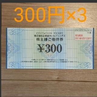 ヨシノヤ(吉野家)の吉野家 株主優待券 900円分(レストラン/食事券)
