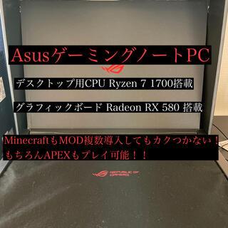 ASUS - ASUS ROG 17.3型(3.0GHz)ゲーミングノートPC+マウスセット