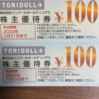 トリドール 丸亀製麺 株主優待 200円分(レストラン/食事券)