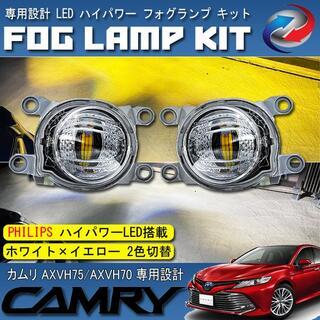 カムリ 70 75 LED フォグランプ ホワイト イエロー 2色切替 純正交換