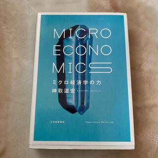 ミクロ経済学の力(ビジネス/経済)