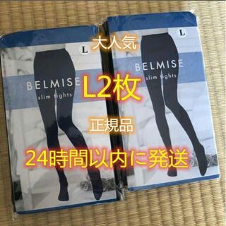 2枚 BELMISE ベルミス スリムタイツセット Lサイズ
