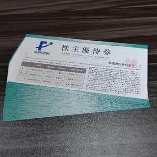 藤田観光 株主優待券20枚(宿泊券)