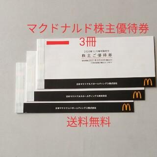 マクドナルド(マクドナルド)のマクドナルド株主優待券3冊 送料無料(レストラン/食事券)