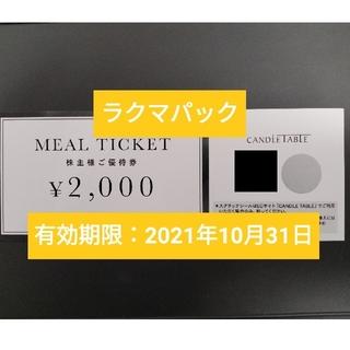 バルニバービ 株主優待券 2000円分(レストラン/食事券)