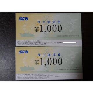 【迅速発送】HIS  株主優待券 2000円分(ショッピング)