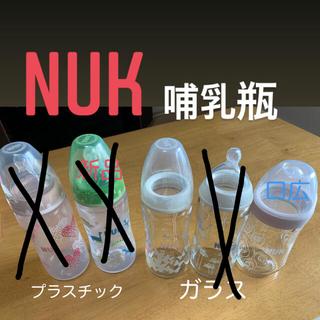 ヤヌーク(YANUK)のNUK 哺乳瓶(哺乳ビン)