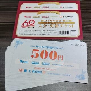 藤久 株主優待券5000円分とチケット2枚(ショッピング)