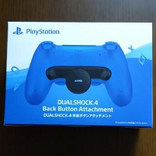 プレイステーション(PlayStation)のDUALSHOCK4背景ボタンアタッチテメント(その他)
