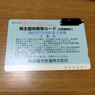 南海電気鉄道 株主優待乗車カード 未使用(鉄道乗車券)