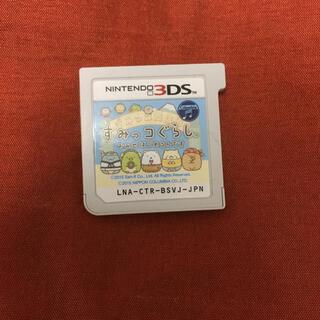 ニンテンドー3DS - すみっコぐらし おみせはじめるんです 3ds ソフト