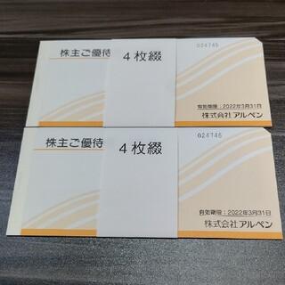 アルペン株主優待券4000円分(ショッピング)