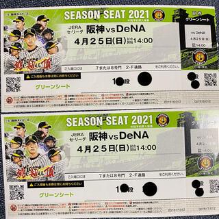 ハンシンタイガース(阪神タイガース)の阪神タイガース グリーンシートチケット(野球)