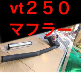ホンダ - ファイター菅マフラー vt250fe vt250z スネークコブラサイレンサー?