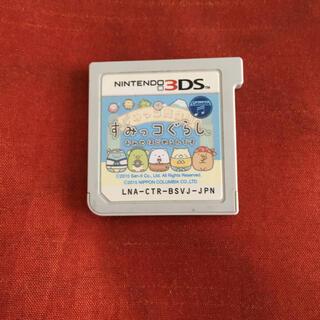 ニンテンドー3DS - すみっコぐらし おみせはじめるんです すみっこぐらし すみっこ 3ds ソフト