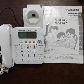 Panasonic - Panasonic  ルルル 電話機 VE-GP22-W パナソニック