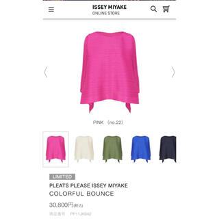 PLEATS PLEASE ISSEY MIYAKE - プリーツプリーズCOLORFUL BOUNCE  カラー ピンク  限定