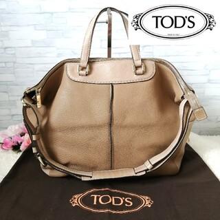 TOD'S - 正規品♡ トッズ TOD'S 2wayショルダーバッグ ベージュ 363