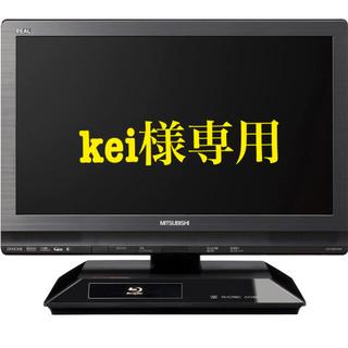三菱 - 三菱 ブルーレイ内蔵液晶カラーテレビ