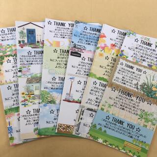 【ガーデン】サンキューシール 72枚(しおり/ステッカー)