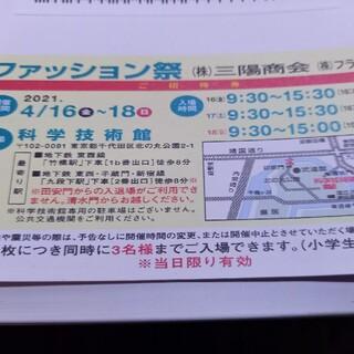 サンヨー(SANYO)のSANYO 三陽商会  ファミリセール 手渡し可 (ショッピング)
