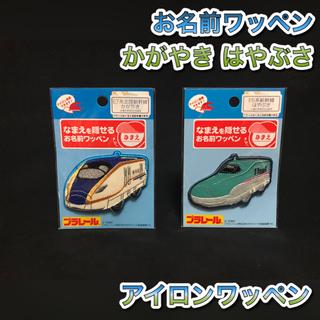 Takara Tomy - アイロンワッペン 新幹線 プラレール かがやき 3枚