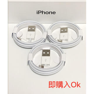 iPhone 充電器ライトニングケーブル1m 純正品工場取り寄せ品3本