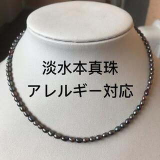 パールネックレス 淡水真珠 本真珠 ブラック系 カジュアル アレルギー対応 新品(ネックレス)
