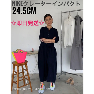 NIKE - 期間限定出品‼︎大草直子さん着用☆24.5cmクレーターインパクト 新品