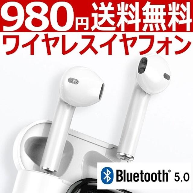 i12-tws ワイヤレスイヤホン イヤホン Newモデル Bluetooth スマホ/家電/カメラのオーディオ機器(ヘッドフォン/イヤフォン)の商品写真