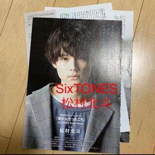 Johnny's - Myojo 10000字ロングインタビュー 松村北斗