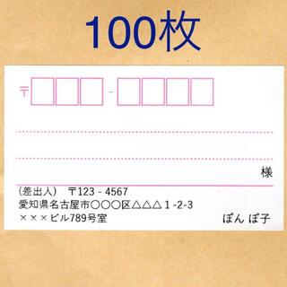宛名シール 100枚 ピンクライン (宛名シール)