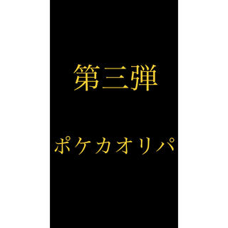 ポケモン - 【ポケカ】第三弾オリパ【限定】