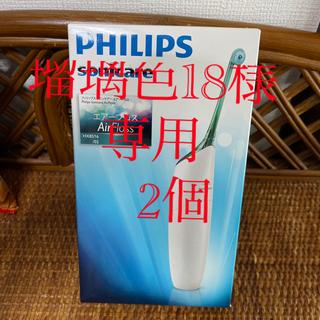 フィリップス(PHILIPS)の瑠璃色18様専用2個(歯ブラシ/デンタルフロス)