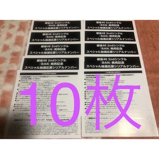欅坂46(けやき坂46) - 【即購入可】BAN 櫻坂46 2ndシングル 生写真 全メンバー フルコンプ