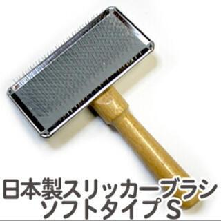 送料無料 日本製 スリッカーブラシ ソフトタイプS ペット 犬 猫 抜け毛(猫)