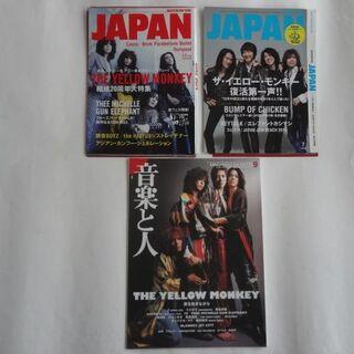 THE YELLOW MONKEY 切り抜き ロッキンオン 音楽と人(印刷物)