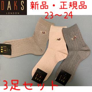 DAKS - 【ダックス】靴下 3足セット