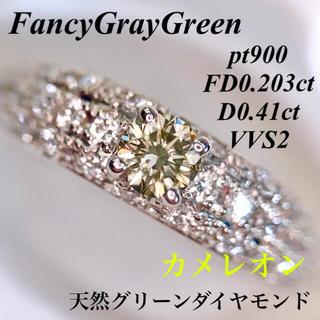 VVS2 天然ファンシーグリーンダイヤモンドpt900 FD0.203/0.41